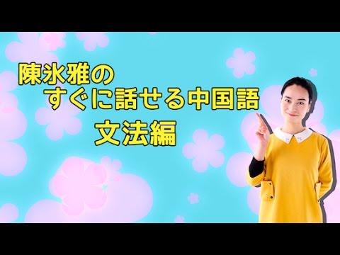 すぐに話せる中国語 文法編 #1