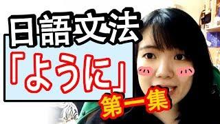 【日語文法教學】 「ように」第一集 兩種不同用法 日語再上一級! 日語文法例句一點就通  | Japanese Grammar Practical | TAMA CHANN