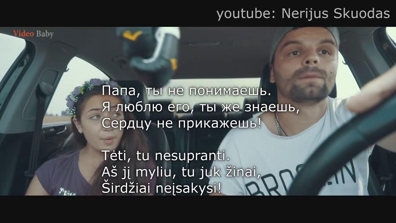[lyrics] Как дура плачу, думаю о нем - Папа и дочка [LIETUVIŠKAI]
