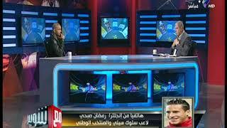 رمضان صبحي يكشف كواليس استعداد المنتخب لكأس العالم.. ويعلق « اتمني وجود عماد متعب في روسيا»