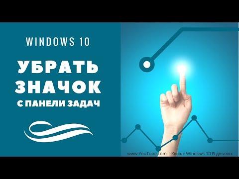 Как убрать значок с Панели Задач в Windows 10?