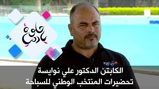 الكابتن الدكتور علي نوايسة - تحضيرات المنتخب الوطني للسباحة