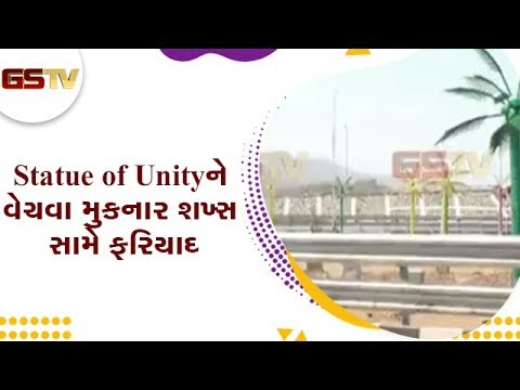 Statue Of Unity ને વેચવા મુકનાર શખ્સ સામે ફરિયાદ  Gstv Gujarati News