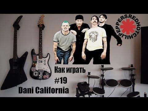 Как играть RHCP Dani California на гитаре(разбор) #19