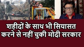 People Of India Knows PM Modi Doing Vote Politics On Martyrs Shameless Politic By BJP