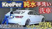 豊田 キーパー ラボ キーパーコーティング、オートバックス等と専門店の違いや評判は?