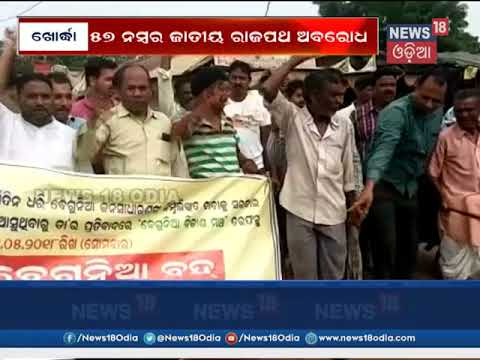 Begunia 12 hr bandh over fulfillment of three-point charter of demands | News18 Odia