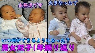 【成長目安】1年間振り返り!いつ何ができるようになった?男女双子赤ちゃんMix twins what came to be made when?