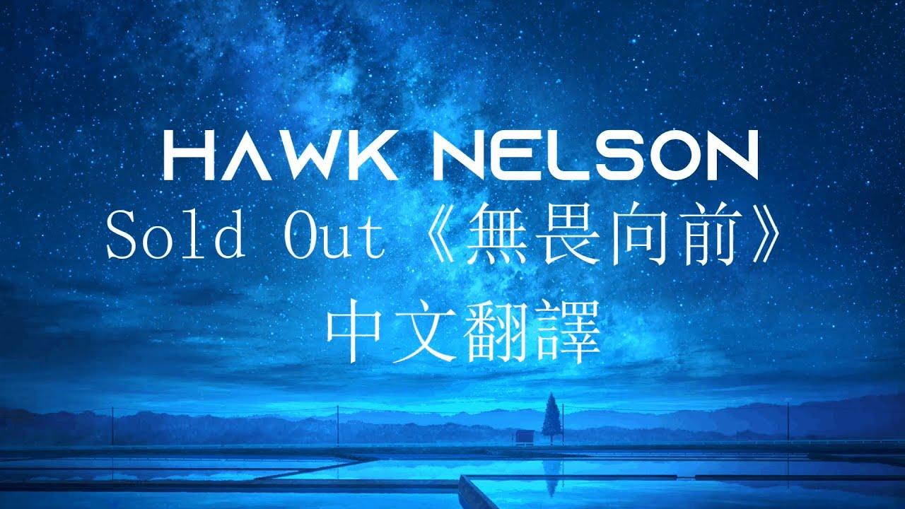 Download Sold Out《無畏向前》中文翻譯 Hawk Nelson  當鼓點落下時,你我都回不了頭了
