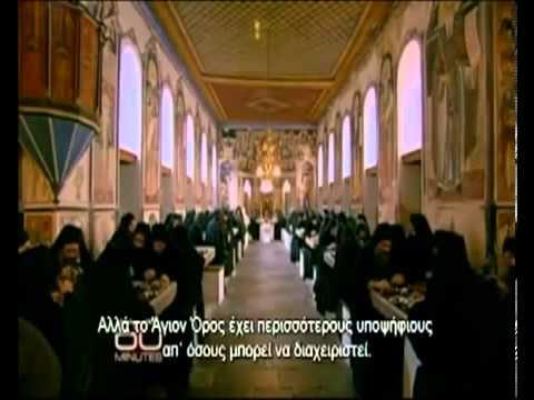 ΑΓΙΟΝ ΟΡΟΣ ΝΤΟΚΙΜΑΝΤΕΡ ΤΟΥ CBS (Mount Athos CBS 60 Minutes)