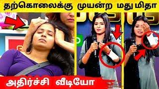 அதிர்ச்சி மதுமிதா எடுத்த விபரீத முடிவு ! Madhumitha ! Bigg Boss Tamil 3 !Vijay TV! Bigg Boss 3 Tamil