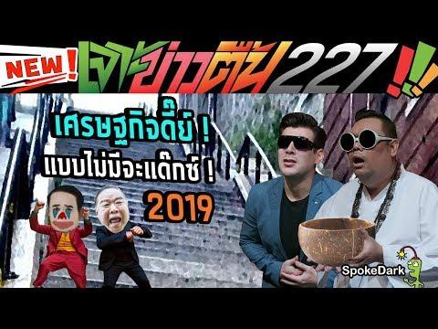EP.227 - เศรษฐกิจดี๊ย์! แบบไม่มีจะแด๊กซ์! 2019