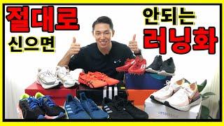 달리기 빨라지는 신발 총정리 #러닝화 #운동화 #육상스…