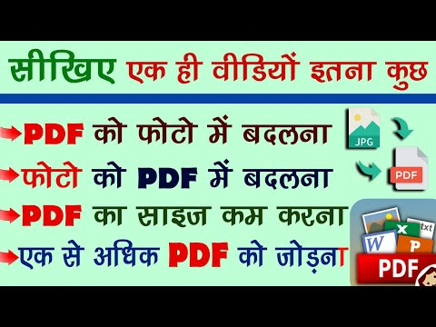 How to Convert JPG to PDF Online & PDF to JPEG, PNG, SVG, word, excel Hindi: Compress & Combine PDF