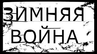 15. Зимняя война/Советско-финляндская война/Советско-финская война (1939-1940)/Внимательное изучение