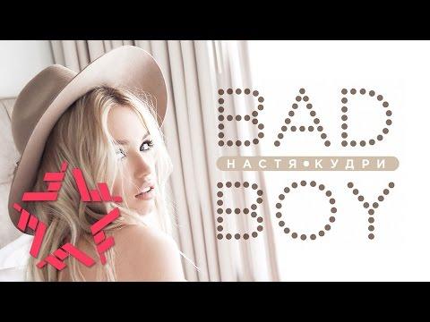 Настя Кудри — Bad Boy