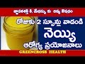 health tips in telugu|నెయ్యి వాడండి|health benefits of pure ghee|memory|greencross health