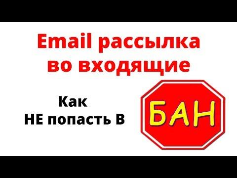 Email рассылка во входящие. Как делать рассылку и не попасть в бан.