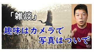 【雑談】カメラ機材オタクから写真趣味へ