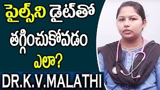 Is Piles Can Cure With Diet || Diet For PIles || Ayuvedam Treatment || Dr. Malathi