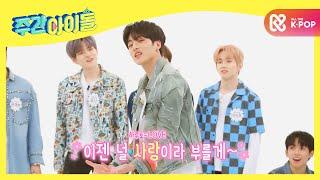 [Weekly Idol] 팝핀 장인 하루토의 댄스 (f…