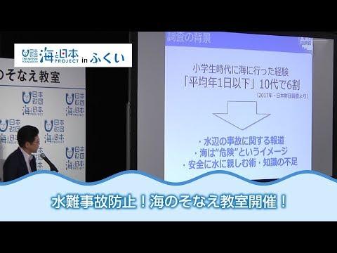 親子で学ぶ海のそなえ教室 日本財団 海と日本PROJECT in ふくい 2018 #11