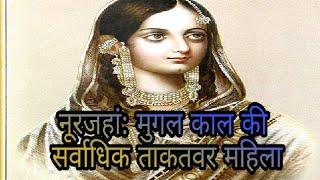 Download Video नूरजहां मुगल काल की सर्वाधिक ताकतवर महिला || The Most Powerful Mughal Queen Noor Jahan MP3 3GP MP4