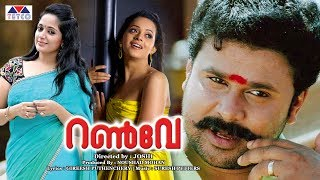 Dileep movie | malayalam movies | latest malayalam full movie | runway | family entertainment movie