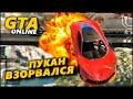 GTA 5 ONLINE - ПУКАН ВЗОРВАЛСЯ (БЕЗУМИЕ В ГТА 5)