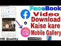 Facebook video download kaise kare | How to Facebook video save in Mobile gallery: Facebook video download kaise kare | How to Facebook video save in Mobile gallery  Hi 🙏 i am Aryan Sharma Welcome to our You Tube Channel Group Tips  Download this app Link👇 https://play.google.com/store/apps/details?id=fb.video.downloader  About this Video~ Dosto Aaj ki is video me maine Aapko Facebook video download kaise kare  Mobile Gallery me  Ummeed Hai Aapko ye Video Bahut  pasand Aayegi  Thank you so Much......  Like.....Share......Suppout.....Subscribe🔔   Our some other videos playlist  YouTube learning-https://www.youtube.com/playlist?list=PLs9l_JTihdIvaLJOKDzGpNcC9DU8VND50 Game khelo paise kamaye-https://www.youtube.com/playlist?list=PLs9l_JTihdIu_mKZjAyO53_d2A50GxGTj Facebook tutorials-https://www.youtube.com/playlist?list=PLs9l_JTihdIu_mKZjAyO53_d2A50GxGTj Photo editing tutorial-https://www.youtube.com/playlist?list=PLs9l_JTihdItPvpp3gm7pcZfvqB9IdJwp Business plan-https://www.youtube.com/playlist?list=PLs9l_JTihdItPvpp3gm7pcZfvqB9IdJwp  #facebookvideodownloader #fbvideodownload #howtofacebookvideodownload #fbvideo #Grouptips