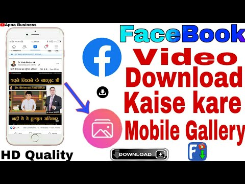 Facebook video download kaise kare | How to Facebook video save in Mobile gallery