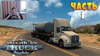 American Truck Simulator- Прохождение #1 + (РУЛЬ)