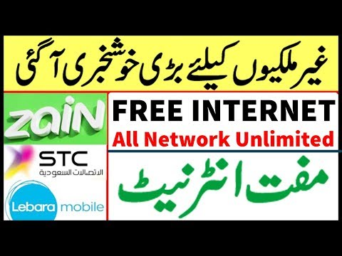 Unlimited Free Internet For All Network In Saudi Arabia   STC, Mobily and Zain Free Internet