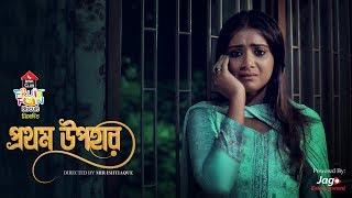 Ghum Hara Chokhe Chirkutt Mp3 Song Download