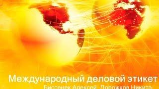 Международный деловой этикет (ИГУ - САФ - КСО)