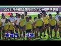 【決勝】東福岡 vs 筑紫 [試合直前]  2018全国高校ラグビー福岡県大会