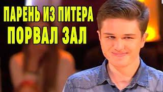 Лысый ржал ДО СЛЕЗ! | Парень из Санкт-Петербурга порвал комиков и зал!