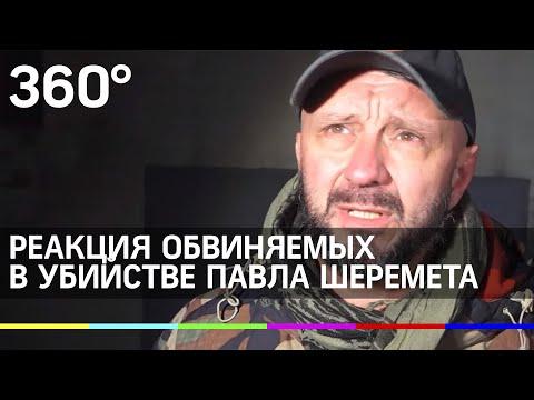 Реакция обвиняемых в убийстве Павла Шеремета на решение суда