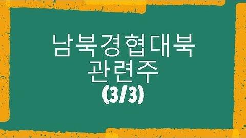 문재인 대통령 지지율 71% 대박날 남북경협 관련주 대북주 3탄 feat. 남북경협주 대북 관련주 및 수혜주