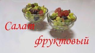 Фруктовый салат!!