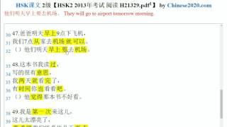 HSK2 Test 【2013年考试 阅读 H21329】Reading