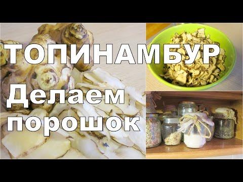 Блюда из топинамбура, рецепты с фото на