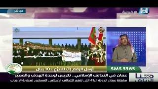 عمان في التحالف الإسلامي...تكريس لوحدة الهدف 29/12/2016