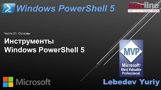 Инструменты Windows PowerShell 5