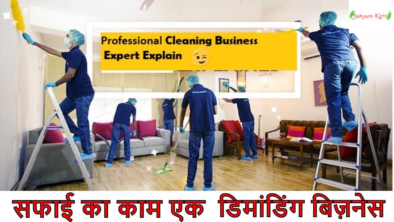 How To Start Professional Cleaning Business In India | सफाई का काम कर लाखो कमाये | कम खर्चे का काम