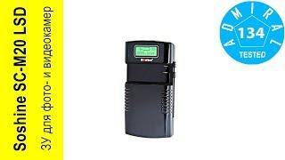 Обзор универсального зарядного устройства Soshine SC-M20 LСD для фото и видеокамер