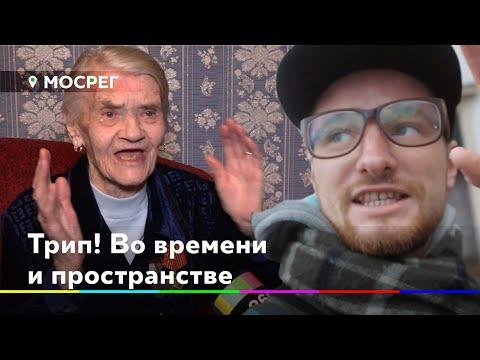 Трип! Во времени и пространстве // Новости 360° Солнечногорье 21.01