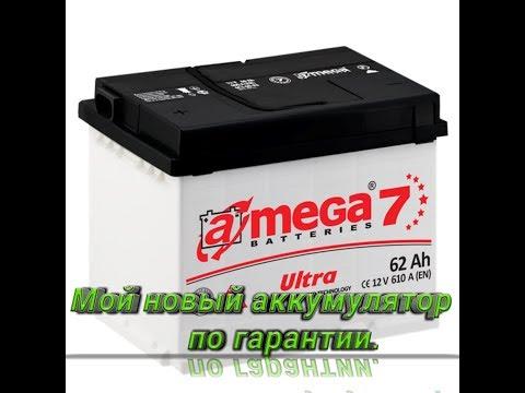 Аккумулятор Амега Замена по ГАРАНТИИ Получил новый аккумулятор Амега и новую гарантию на 36 месяцев.