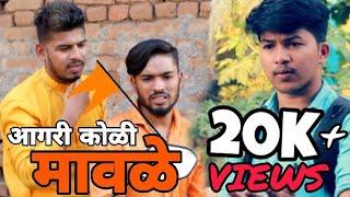 Agri Koli Mavle । आगरी कोळी मावळे   Shivjaynti Special Video। THE MUSIC BOY ।