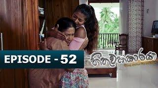 Hithuwakkaraya Episode 52 | 12th December 2017